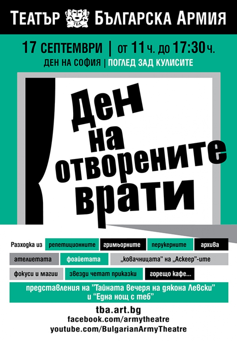 Резултат с изображение за театър българска армия ден на отворените врати